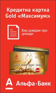 Альфа-Банк Украина - Кредитная Карта  - Хмельницкий