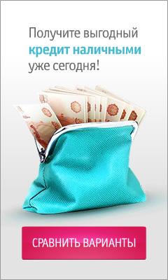 Гудвилл - Единый Центр Кредитования - Самара