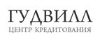 Гудвилл - Единый Центр Кредитования - Салават