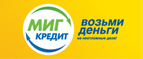 МигКредит - Деньги Срочно - Краснодар
