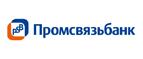 Потребительский Кредит в Промсвязьбанк - Томск