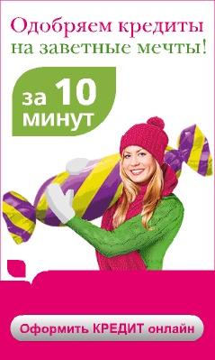 Ренессанс Кредит - Кредит Наличными - Оренбург