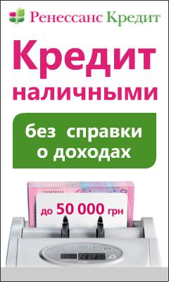 Кредит Наличными от Ренессанс Кредит Украина - Львов