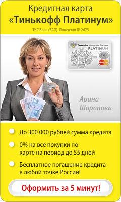Кредитная Карта банка Тинькофф Кредитные Системы - Самара