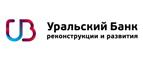 Уральский Банк Реконструкции и Развития -  Кредит УБРиР - Челябинск